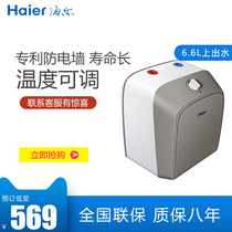 Haier Haier ES6 6FU small kitchen treasure household electric water heater kitchen treasure on the water storage small Speed Hot