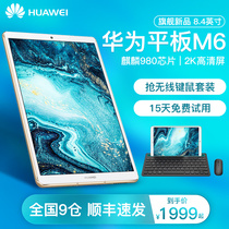 Huawei Huawei tablet M6 8 4-inch large screen mobile phone tablet two-in-one king of glory to stimulate the battlefield to eat chicken game wifi full network card tablet official genuine