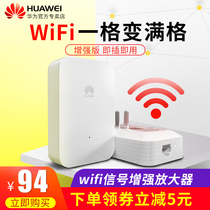 (Official genuine)Huawei routing signal amplifier WiFi Booster through the wall King repeater wi-fi signal amplifier home wireless network to strengthen the expansion of the receiver ws331c