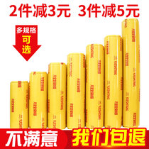 Plastic wrap large home economy food commercial fruit kitchen thin legs beauty salon special plastic wrap