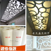 Replace the soft film PVC parchment transparent pure white word hotel decoration renovation lampshade material