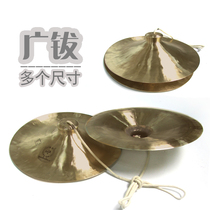 Dry rhyme wave musical instrument 30 cm wide cymbal copper cymbal water cymbal wide cymbal hi-hat Yangko cymbal copper cymbal gong cymbal instrument