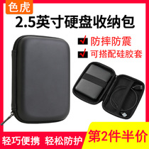 Color Tiger 2.5-inch mobile hard drive storage package Toshiba WD West data my passport new accompanying version of the 1T 2T 4T 5T mobile hard drive anti-fall storage package Seagate protection case.