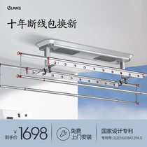 OLAYKS electric lift drying racks home balcony telescopic remote control intelligent automatic drying disinfection double pole