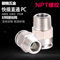 304 stainless steel pipe quick connector quick plug pneumatic Quick Connect thread high pressure gas nozzle direct docking components NPT