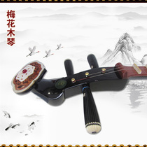 With the exhibition of the waves of musical instruments hardwood Qin Qin musical instruments Hakka anthem plum Qin Qin Chaozhou music to send Qin Bao plum