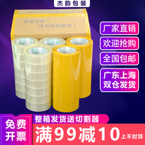 Transparent tape express hit the packaging seal ingress plastic cloth Taobao rice yellow large roll wide tape paper whole box batch