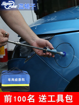 Car depression repair suction cup suction pit artifact body bump pull pull strong door sheet metal shape repair tool