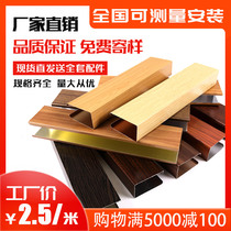 Aluminum side through the ceiling wood grain aluminum side through the U-shaped groove roll wood grain side through the integrated ceiling aluminum side tube wood grain ceiling