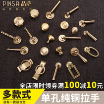 New Chinese simple light luxury pure copper solid drawer gold small handle brass single hole wardrobe cabinet hardware door handle