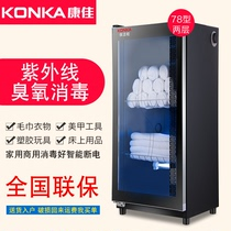 Konka towel disinfection cabinet beauty salon home small UV underwear drag commercial shoes foot bath barber shop cleaning