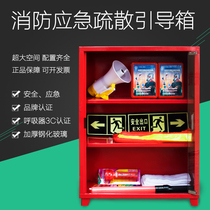 Evacuation guide box thickened tempered glass emergency escape command divert fire equipment cabinet full set