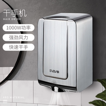 Bathroom wall-mounted infrared automatic induction hand dryer multicolor toilet dedicated turbine high-speed hand dryer