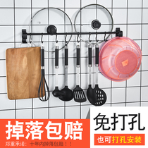 Free punch kitchen pendant home Daquan pot lid rack spatula spoon hook cutting board supplies row hook storage artifact