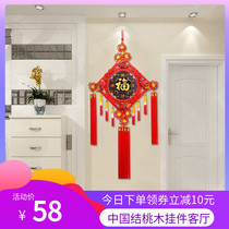 Fu Youfu China knot pendant living room large mahogany Fu word home entrance decoration town house small Peace Festival ornaments