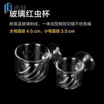 Glass red worm cup fish tank feeder fish worm funnel cast inthe ring nematode cup blood worm acrylic plastic feeding cup