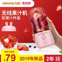 Joyoung juicer home fruit small portable mini-electric multi-function cooking fried juice machine juice cups