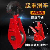 Sheng special lifting tackle pay-off cable double bearing pulley detachable lifting pulley block mechanical hanging hook lifting tools