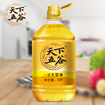 World grain level soybean oil 5L