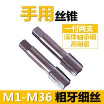 Hand tap hand tapping fine wire coarse teeth M7M8M9M10M11M12M14M16 * 2x1 5 fine buckle