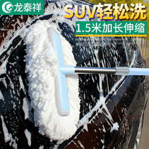 Car wash mop does not hurt the car car Xian brush car wiping car with a soft brush long handle telescopic special tools non-cotton