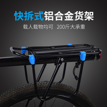 Mountain bike rear shelf rear seat frame can be manned bicycle universal rear frame rear frame equipment accessories Daquan