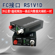 20 km 1 video optical end machine plus all the reverse data RS1V1D full digital uncompressed security monitoring with single-mode FC fiber transmitter and receiver a pair of BNC video interface