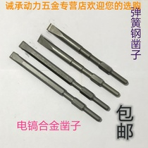 Electric chisel flower hammer long hexagonal-encrusted alloy flat chisel spring steel shovel wall king cement cement chisel hammer