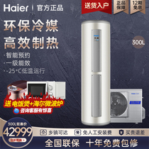 Haier Haier KF100 300-D7 high-end villa commercial 300 liter heat pump Tianmu air energy water heater.