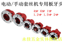 Manual electric set of wire machine pipe hinge pull pull tooth head tap die hinge wire head 4 points 6 points 1 inch 2 inch