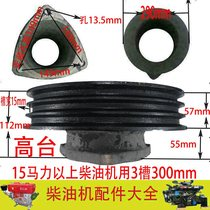 Pulley single cylinder diesel engine pulley belt pulley V-belt wheel B-type extruder cast iron to increase the wheel three slot 3