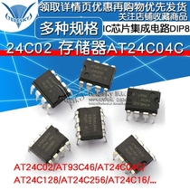 24C02 memory AT24C04C 32 256 512 AT93C46 IC chip integrated circuit DIP8