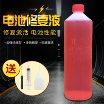 Motorcycle electric car battery repair liquid lead-acid battery repair liquid super-weitian energy universal supplementary distilled water.