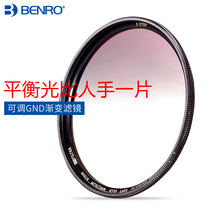 BENRO GDN8 gradient Mirror 82mm round gradient ash light reducer GND canon Nikon SLR camera lens filter Sony micro-wide angle landscape photography grey mirror Accessories