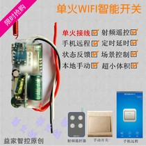 Single FireWire wifi remote control switch module Lynx elf small degree speaker phone remote control easy micro-United