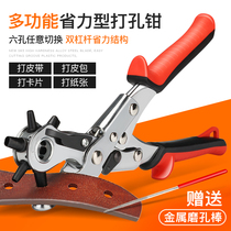 Belt belt strap puncher leather puncher puncher puncher punchers round flat hole pants belt punch