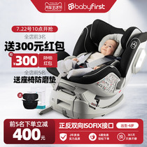 Baby first consonance 0-4-6 years old car Baby Baby forward and reverse rotation car child safety seat