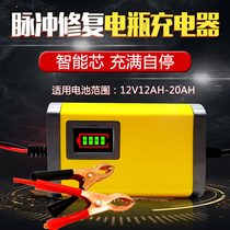 Full-automatic steam motorcycle tricycle battery 12V charger Universal Universal pulse repair intelligent pure copper