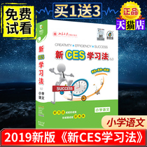 New ces learning method primary school language learning synchronous curriculum learning method to catch up with the Ministry of high school students to become a bully