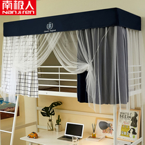 Antarctic bed curtain mosquito net one-piece college dormitory upper bunk shade shade bedroom cloth curtain female curtain