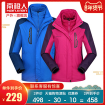 Antarctic outdoor autumn and winter men and women removable plus velvet thickening three-piece mountaineering two sets of Tide brand jacket