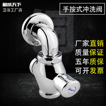 Full copper body concealed delay hand-held self-closing urinal squat toilet stool elbow flush valve flush valve