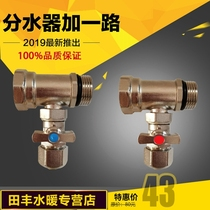 Manifold plus all the way to the geothermal trap nickel-plated copper water 1 inch water 1620
