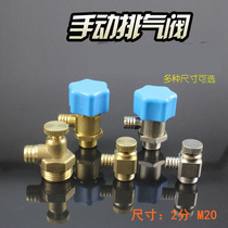 Full copper thickened floor heating sub-manifold exhaust valve bleed valve manifold accessories to warm water trap run wind