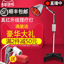 Philips infrared therapy lamp baking electric home therapy instrument far red light small god lamp baking lamp multi-function light bulb