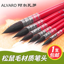 Imported neef Alvaro red fat No. 00 watercolor pen No. 0 Set squirrel brush alvaro animal hair mop pen red thin cat tongue pen watercolor pen solid paint special pen