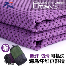 Yoga towel thickened sweat-absorbent non-slip yoga mat shop towel lengthened widening fitness yoga blanket machine wash towel blanket