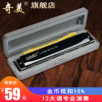 Chimei harmonica beginner 24-hole professional playing Class 12 major male and female students childrens harmonica harmonica