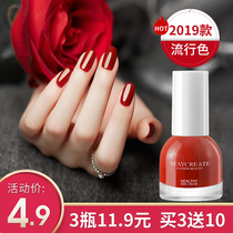 Nail polish lasting tear free roasted non-toxic transparent Student Network Red Girl Nail special armor oil suit