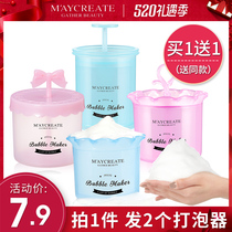 Buy 1 Get 1 free facial cleanser facial foaming bottle female foaming net foaming Cup net red shake with the same paragraph bubbler